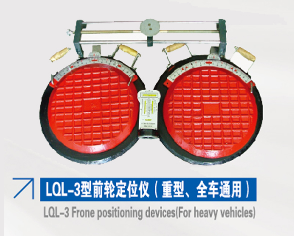 LQL-3 Frone positioning devices (For heavy vehicles)