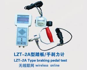 LZT-2A Type braking pedal test
